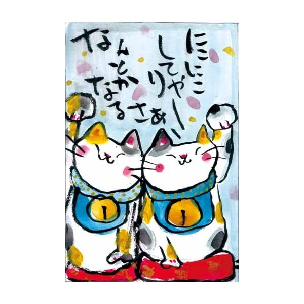 ふがく画 絵はがき ニコ猫 ポイント消化