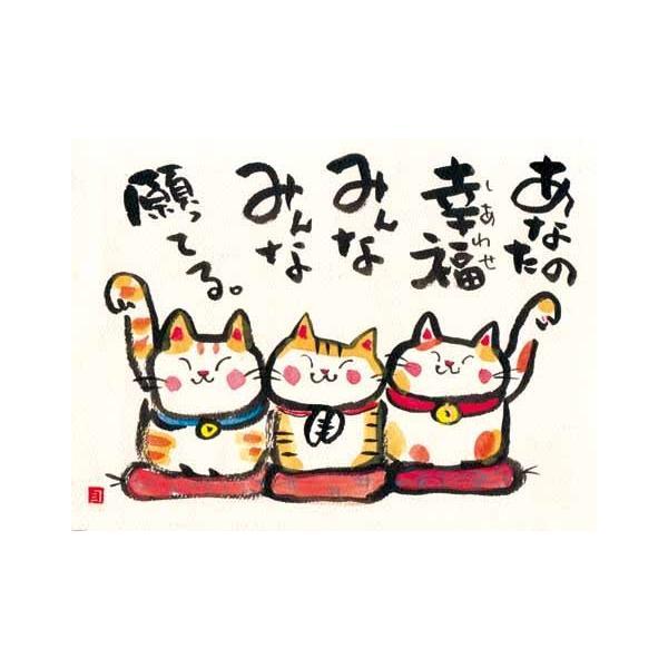 ふがく画 三匹猫 絵はがき ポイント消化