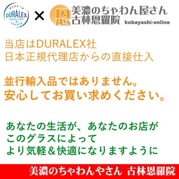 デュラレックス DURALEX/ ピカルディ 360cc /グラス タンブラー 業務用 家庭用 ホット カフェ おしゃれ ガラス コップ 強化 レンジOK 熱湯OK 割れにくい|duralex|12