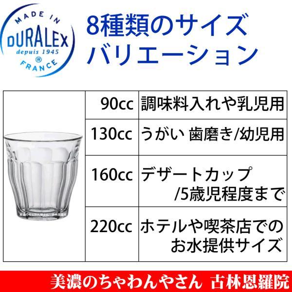 デュラレックス DURALEX/ ピカルディ 360cc /グラス タンブラー 業務用 家庭用 ホット カフェ おしゃれ ガラス コップ 強化 レンジOK 熱湯OK 割れにくい|duralex|08