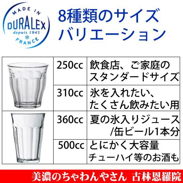 デュラレックス DURALEX/ ピカルディ 360cc /グラス タンブラー 業務用 家庭用 ホット カフェ おしゃれ ガラス コップ 強化 レンジOK 熱湯OK 割れにくい|duralex|09
