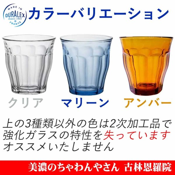 デュラレックス DURALEX/ ピカルディ 360cc /グラス タンブラー 業務用 家庭用 ホット カフェ おしゃれ ガラス コップ 強化 レンジOK 熱湯OK 割れにくい|duralex|10