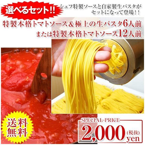 特製本格トマトソース&極上の生パスタ6人前または特製本格トマトソース12人前 送料無料