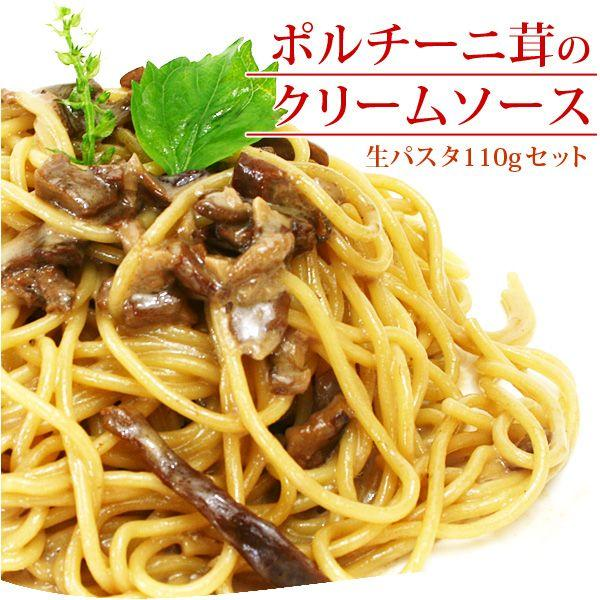 イタリア産ポルチーニ茸のクリームソース&生パスタ110g