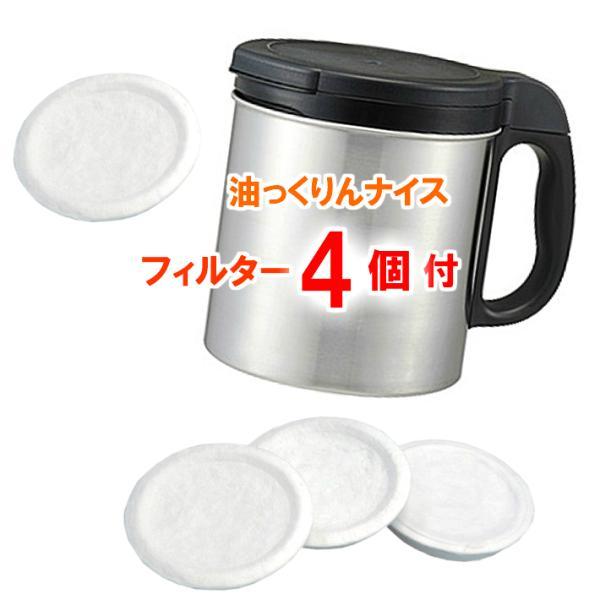 (フィルター4個付)ダスキン油っくりんナイスフィルター付(油っくりんオイルポット油こし器油ろ過器オイルフィルター)