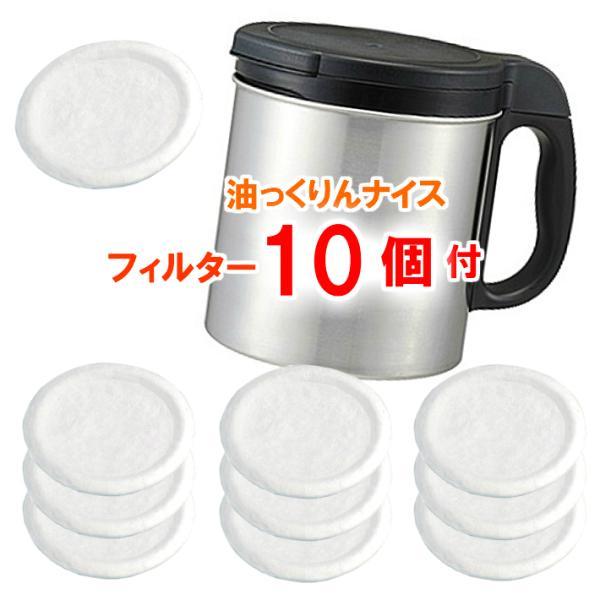 (フィルター10個付)ダスキン油っくりんナイスフィルター付(油っくりんオイルポット油こし器油ろ過器オイルフィルター)