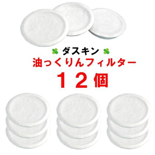 (フィルター12個)ダスキンオイルポットフィルター油っくりんナイス油っくりん油っくりんナイス用油こし器油ろ過器オイルフィルター