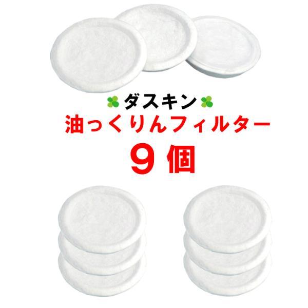 (フィルター9個)ダスキン油っくりんナイスフィルター(油っくりん油っくりんナイス用オイルポット油こし器油ろ過器オイルフィルター)