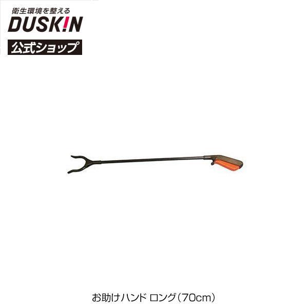 ダスキン公式 お助けハンド ロング(70cm) マジックハンド 自助具 便利棒 シニア 介護 生活サポート