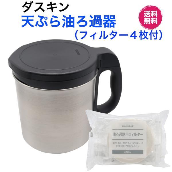 ダスキン天ぷら油ろ過器油っくりんナイス本体フィルター3枚セットオイルポット油こし器油ろ過器オイルフィルター経済的込みduskin