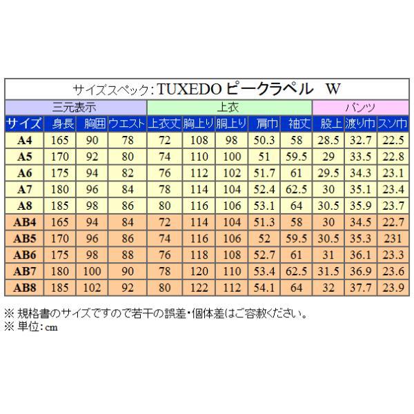 81c911ee22bce ... タキシード ダブル ピークカラー(剣襟)超黒 メーカー廃番品 dxksm466 ...