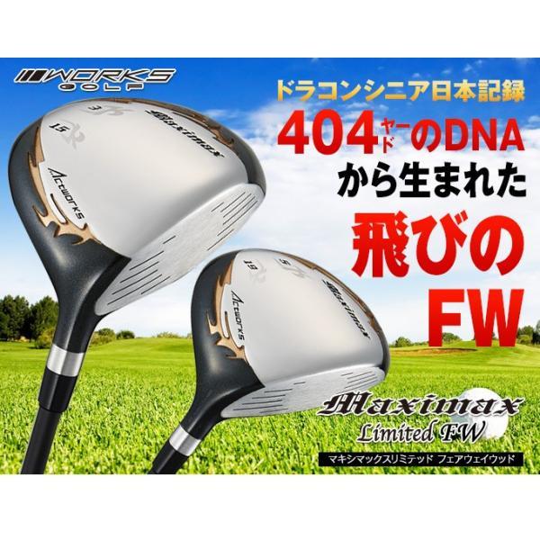ゴルフ クラブ フェアウェイウッド マキシマックスFW 2本セット ノーマルシャフト仕様|dyna-golf|02