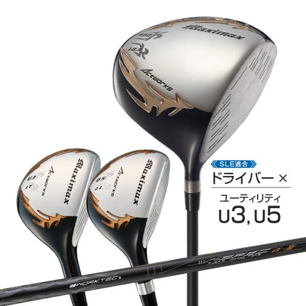 ゴルフ クラブ 3本セット マキシマックスリミテッド2ドライバー + マキシマックスUT ノーマルシャフト仕様|dyna-golf