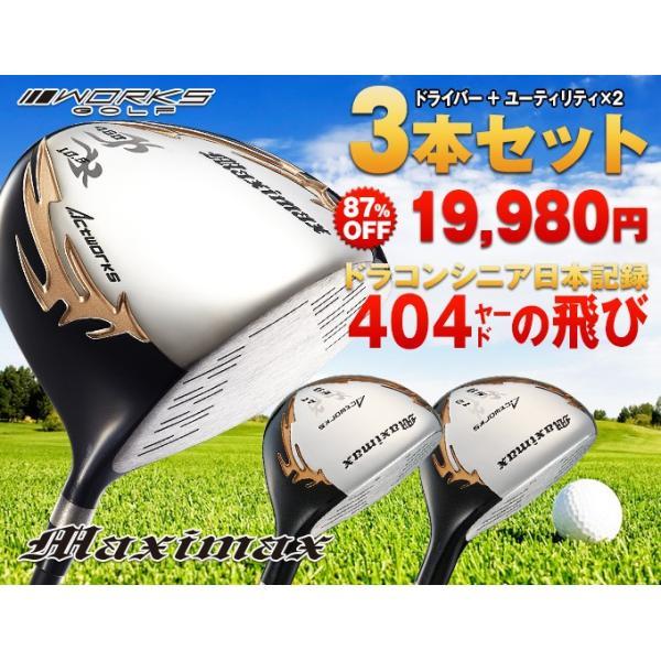 ゴルフ クラブ 3本セット マキシマックスリミテッド2ドライバー + マキシマックスUT ノーマルシャフト仕様|dyna-golf|02