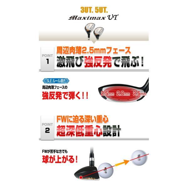 ゴルフ クラブ 3本セット マキシマックスリミテッド2ドライバー + マキシマックスUT ノーマルシャフト仕様|dyna-golf|07