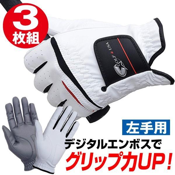 ゴルフグローブメンズ左手用手袋3枚セットまとめ買いお得レザックス合成皮革