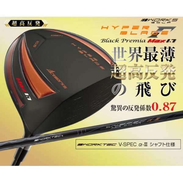 ゴルフ クラブ ドライバーハイパーブレードガンマ ブラックプレミアMax1.7 ノーマル飛匠シャフト仕様 dyna-golf 02