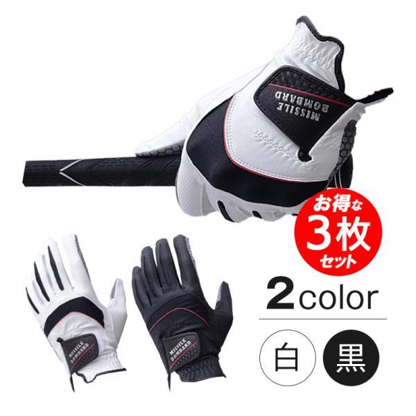 非公認ゴルフグローブ手袋お得3枚セット滑らない樹脂加工合成皮革グリップ力向上ミサイルボンバーレザックスゆうパケット