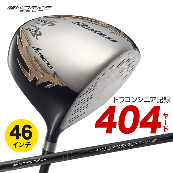 (ルール適合) ゴルフクラブ ドライバー マキシマックスリミテッド2 ノーマルシャフト仕様 WORKS GOLF ワークスゴルフ|dyna-golf