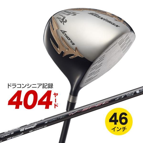ゴルフ クラブ ドライバー マキシマックスリミテッド2 USTマミヤ V-SPEC α-IV シャフト仕様|dyna-golf