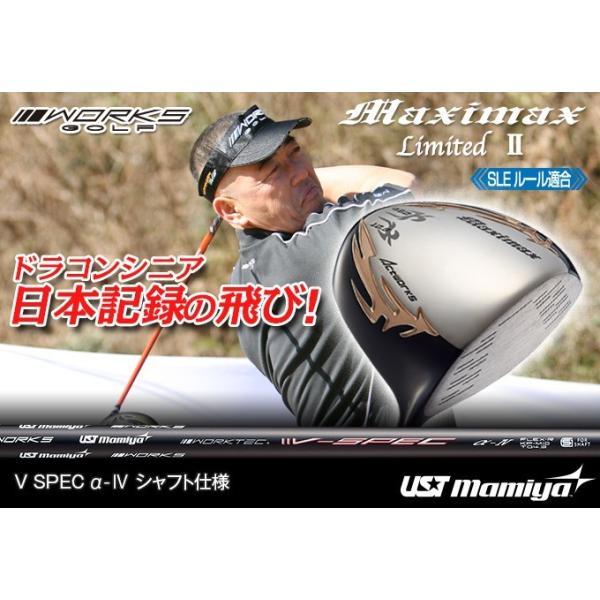 ゴルフ クラブ ドライバー マキシマックスリミテッド2 USTマミヤ V-SPEC α-IV シャフト仕様|dyna-golf|02