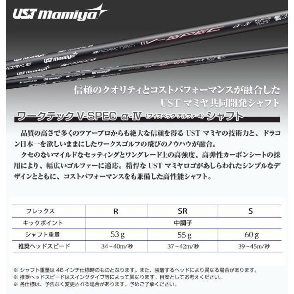 ゴルフ クラブ ドライバー マキシマックスリミテッド2 USTマミヤ V-SPEC α-IV シャフト仕様|dyna-golf|03