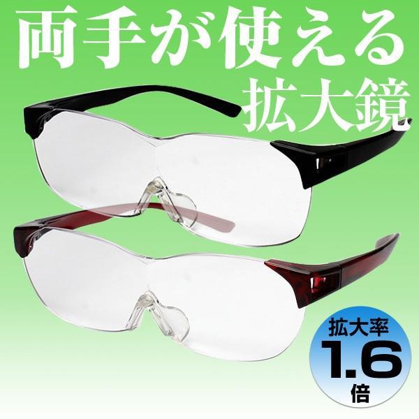 眼鏡型拡大ルーペ スマートアイ SMART EYE 1.6倍 男女兼用|dyna-golf