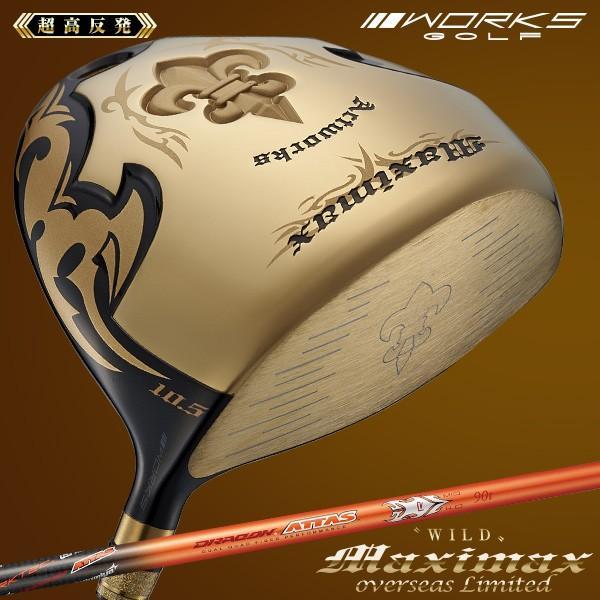 ゴルフ クラブ 非公認 高反発 ドライバー ワイルドマキシマックスオーバーシーズリミテッド ドラコンATTAS90tシャフト仕様|dyna-golf