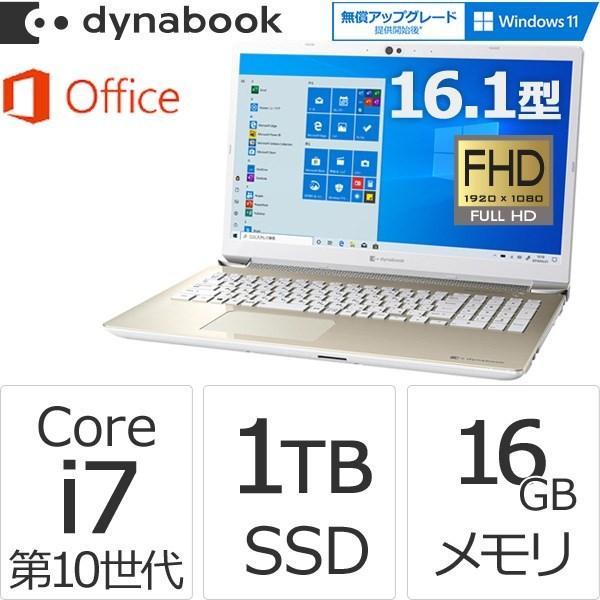 Corei7SSD1TBメモリ16GBOffice付き16.1型FHDブルーレイWindows10ノートパソコンダイナブックdy