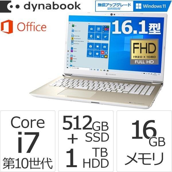 Corei7SSD512GBHDD1TBメモリ16GBOffice付き16.1型FHDブルーレイWindows10ノートパソコン