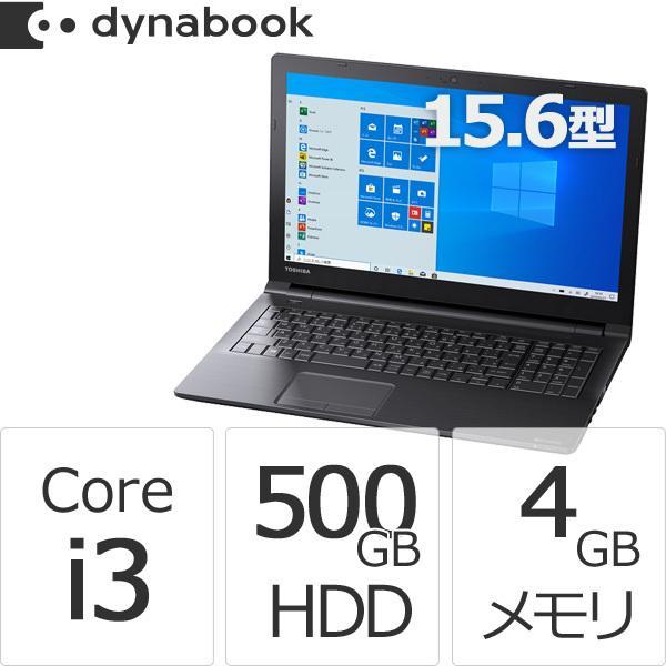 dynabook(ダイナブック)『BZ35/P(W6BZ35RPBC)』