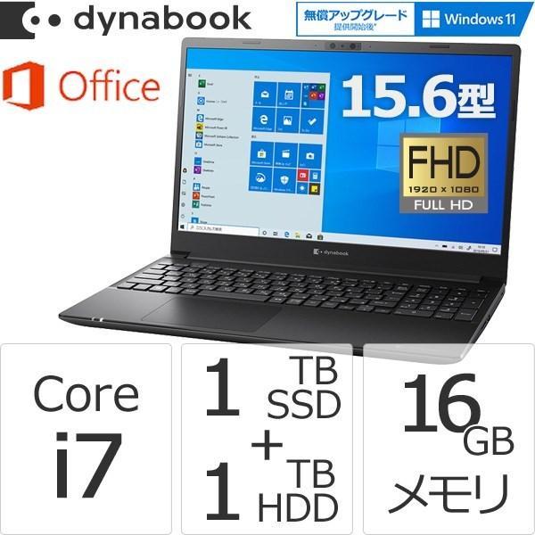 Corei7SSD1TBHDD1TBメモリ16GBOffice付き15.6型FHDWindows10ノートパソコンダイナブックd