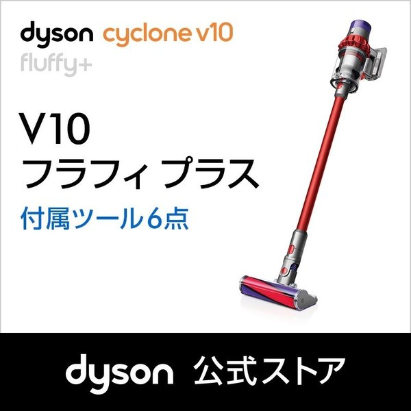 Dyson V10 Fluffy+ SV12 FF COM レッド/アイアン/レッドの画像