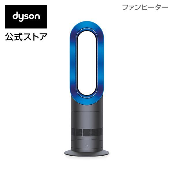 【在庫切れ・入荷未定】ダイソン Dyson Hot+Cool AM09 IB ファンヒーター 暖房 アイアン/サテンブルー