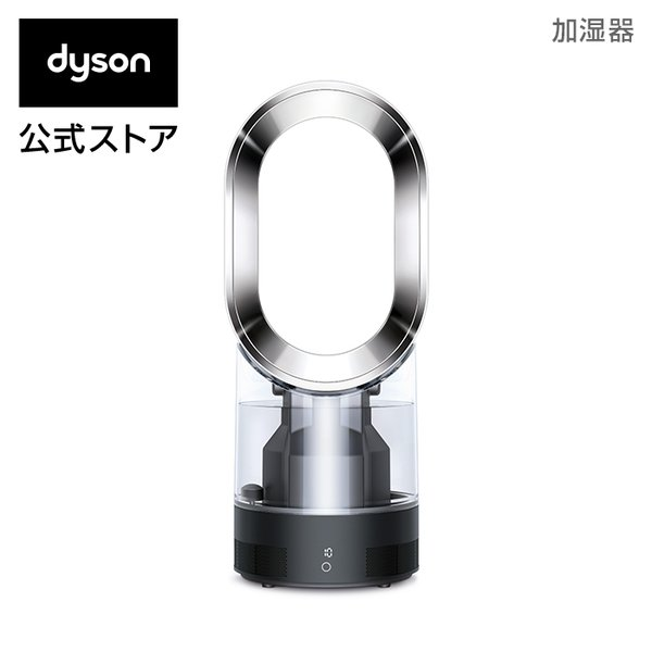 Dyson(ダイソン)『Hygienic Mist 加湿器』