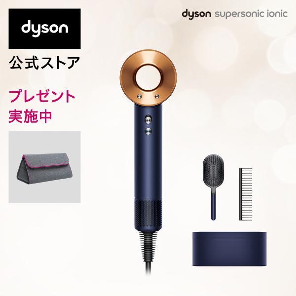 【10/13新発売】【直販限定 収納スタンド付】ダイソン Dyson Supersonic Ionic (ダークブルー/コッパー) 収納ボックス、コーム・ブラシ付 HD08 ULF DBBC BXBR