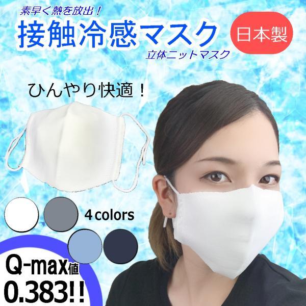接触冷感マスク 日本製 涼しい 夏用 男女兼用 ひんやり 繰り返し洗える 速乾 立体マスク 冷たい ニットマスク  無縫製 dysun