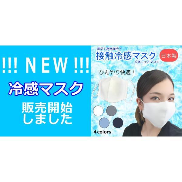 接触冷感マスク 日本製 涼しい 夏用 男女兼用 ひんやり 繰り返し洗える 速乾 立体マスク 冷たい ニットマスク  無縫製 dysun 10