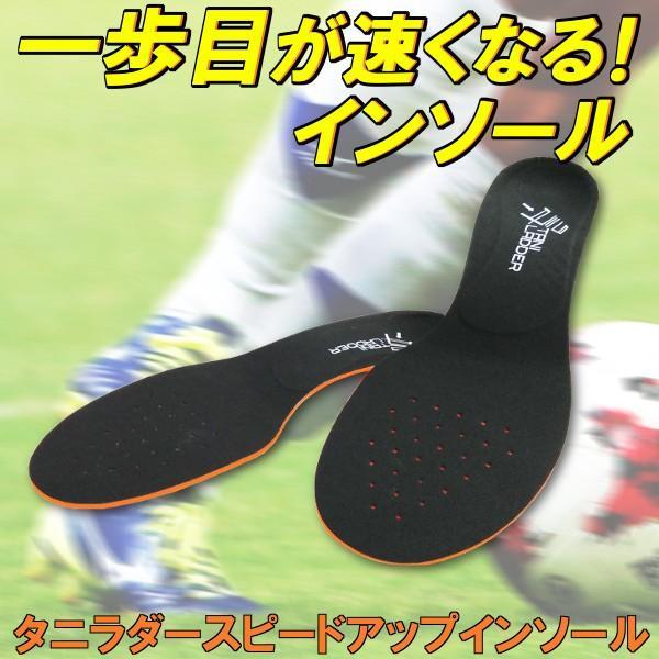 インソール タニラダースピードアップインソール BMZ  サッカー スパイク用インソール|e-3shop