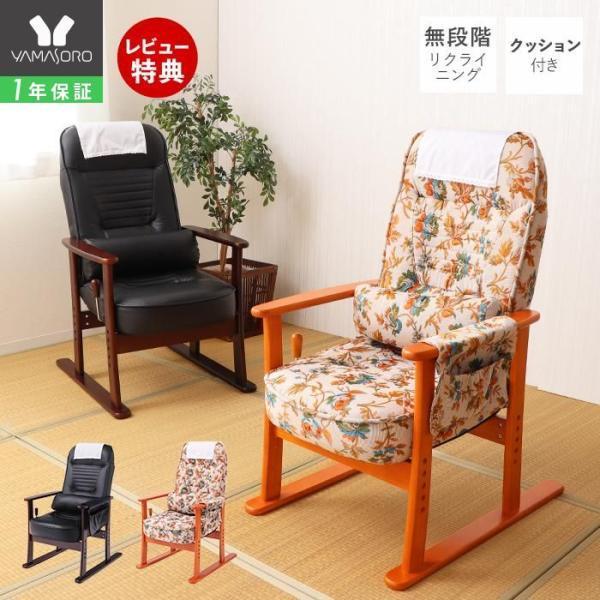高座椅子座椅子腰痛安楽椅子チェア高さ調整リラックスチェアプレゼント肘掛けガス式無段階リクライニングチェアフラワーブラックレザー