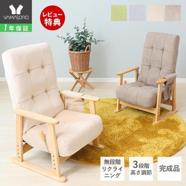 高座椅子高齢者安楽椅子腰痛座椅子チェア完成品リクライニングチェアリラックスチェア肘付座椅子うたげ宴プレゼント在宅リモートワーク