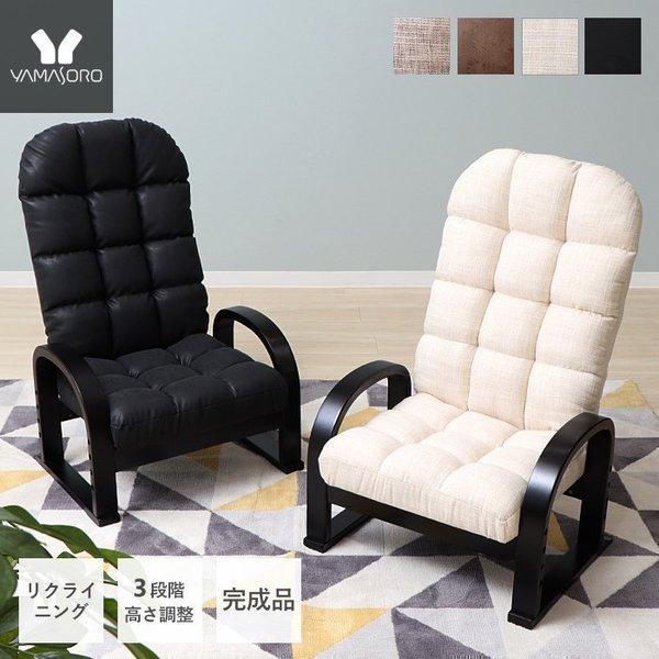 座椅子高齢者和室リクライニングコンパクト腰痛おしゃれリラックスチェア肘掛け座敷椅子こたつ椅子敬老の日ギフトシエルヤマソロ