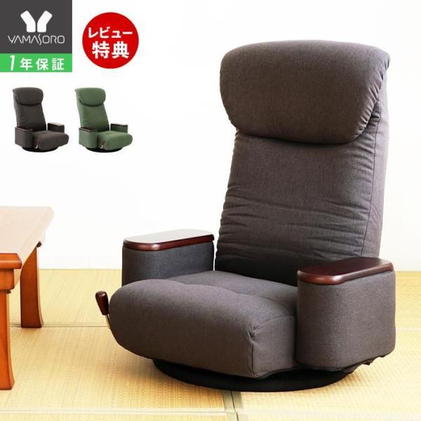 座椅子腰痛おしゃれハイバック肘掛け付きリラックスチェア椅子回転座椅子完成品リクライニングコンパクト収納付松風新生活応援ヤマソロ
