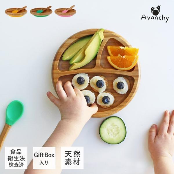 ベビー 食器 セット プレート スプーン 食器セット 皿 竹 木製 北欧 おしゃれ 人気 赤ちゃん シリコン 出産祝い お祝い プレゼント ギフト