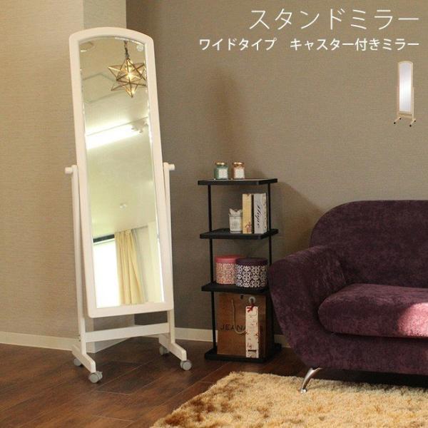 ミラー 鏡 スタンドミラー 姿見 全身鏡 キャスター付きミラー 木製 ワイドタイプL|e-alamode