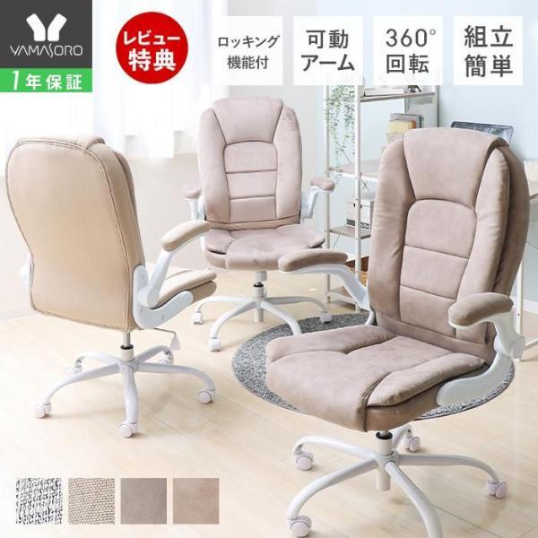 オフィスチェア パソコンチェア デスクチェア 事務椅子 メッシュ ハイバック 肘可動式 (レヴェリー)|e-alamode