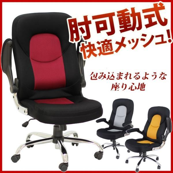 オフィスチェア デスクチェア チェア イス いす 事務椅子 ハイバック メッシュチェア リクライニング レーヴ e-alamode