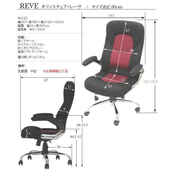 オフィスチェア デスクチェア チェア イス いす 事務椅子 ハイバック メッシュチェア リクライニング レーヴ e-alamode 04