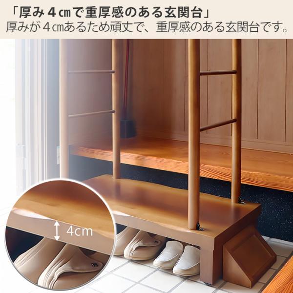 踏み台 玄関台 ステップ台 昇降補助台 うづくり玄関台 90幅 足場 木製 玄関台|e-alamode|06