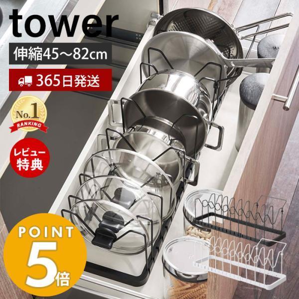 シンク下 伸縮鍋蓋 フライパンスタンド タワー tower おしゃれ フライパン収納 収納ラック 立てる収納 立て置き 山崎実業 プレゼント 在宅 DIY